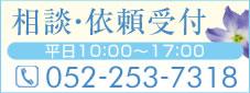 相談・依頼受付 平日10:00~17:00 電話番号:052-253-7318